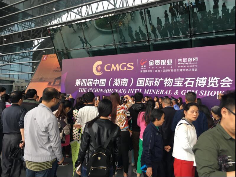 第四届中国(湖南)国0际矿物宝石博览会