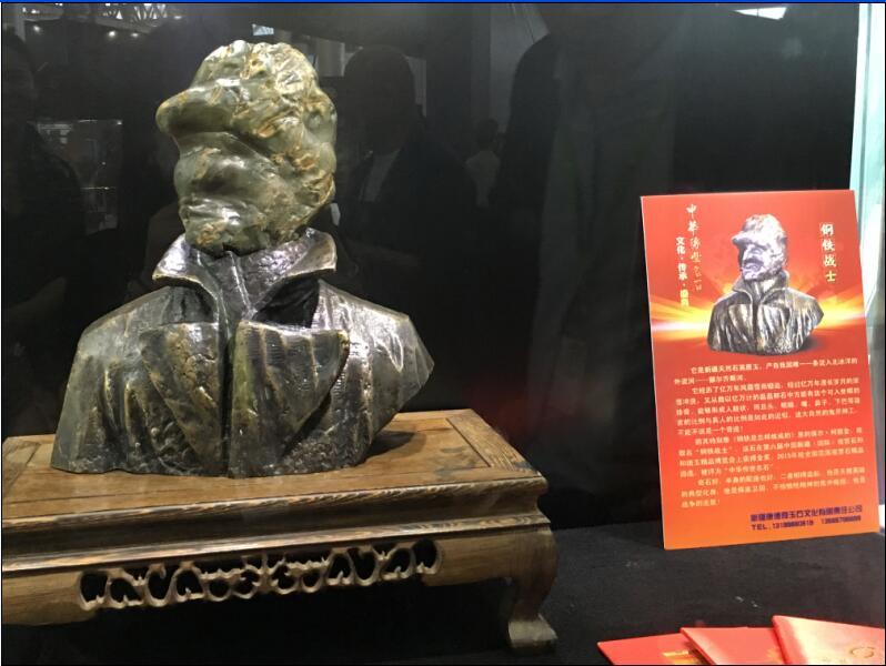 第四届中国(湖南)国际矿物宝石博览会